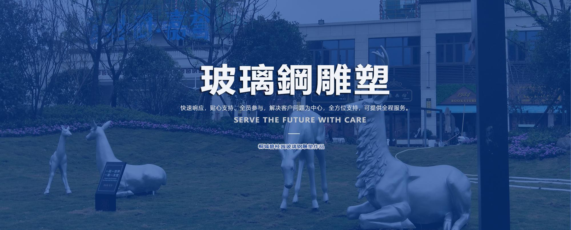 合肥雕塑公司_安徽雕塑_雕塑厂家_合肥承信艺术雕塑厂