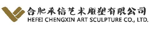 合肥雕塑_安徽雕塑_雕塑厂家_合肥承信艺术雕塑厂