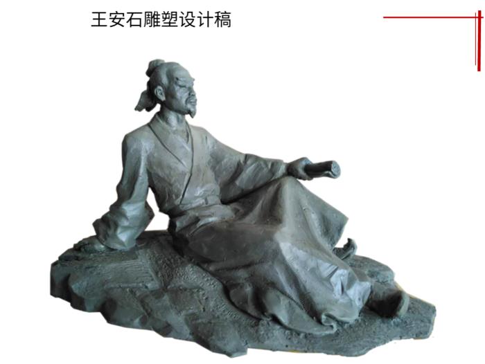 王安石雕塑设计稿