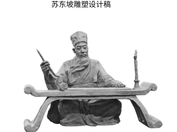 苏东坡雕塑设计稿