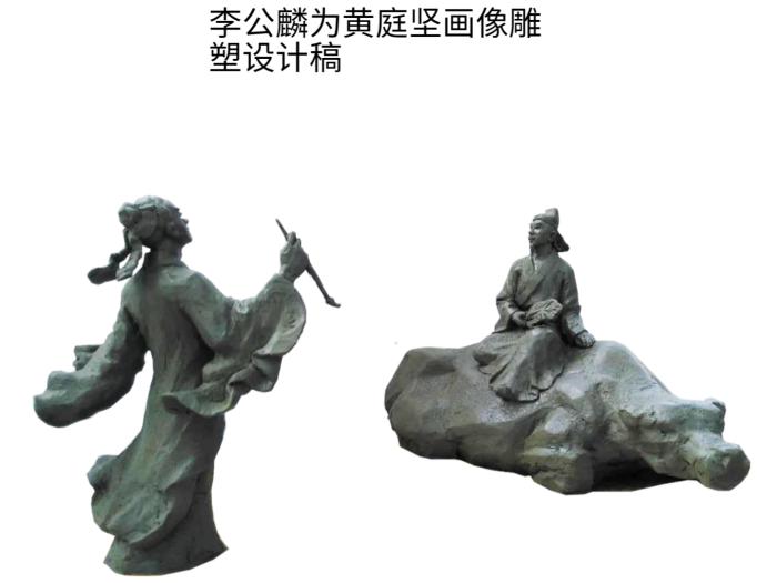 李公麟为黄庭坚画像雕塑设计稿